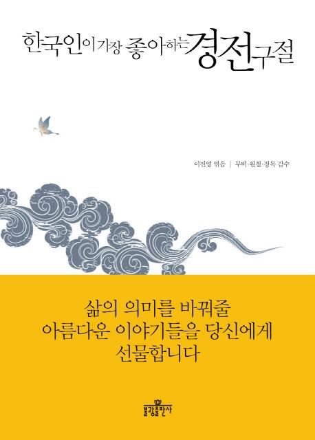 한국인이 가장 좋아하는 경전 구절