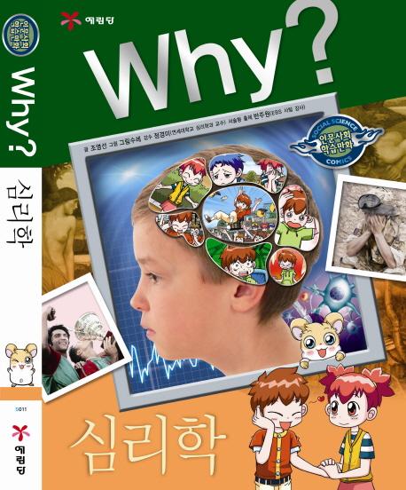 Why?, 심리학