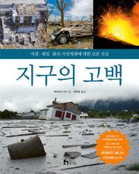 지구의 고백 : 지진·해일·화산 자연재해에 대한 모든 진실