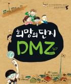 희망의 단지 DMZ (초등 추천)