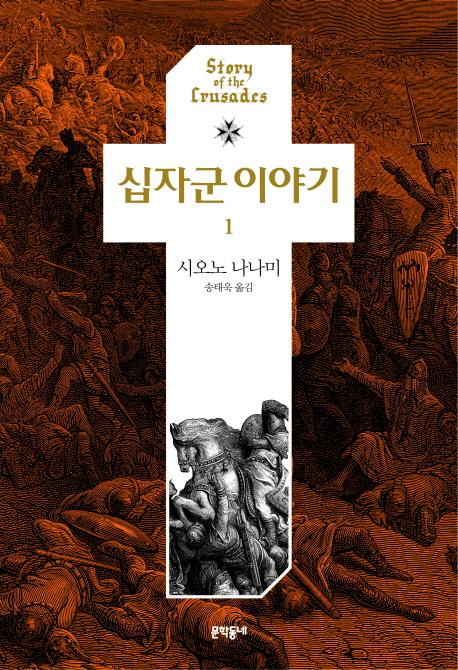 십자군 이야기 = Story of the Crusades. 1