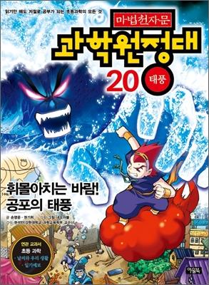 (마법천자문) 과학원정대. 20, 태풍-휘몰아치는 바람!공포의 태풍