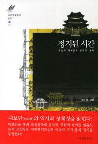 정지된 시간 : 조선의 대보단과 근대의 문턱