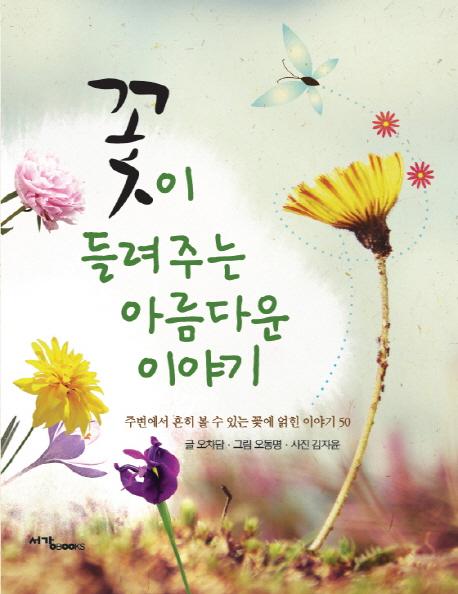 꽃이 들려주는 아름다운 이야기