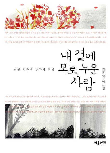 내 곁에 모로 누운 사람 : 시인 김용택 부부의 편지