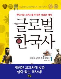 글로벌 한국사. 1, 문명의 성장과 한국 고대사