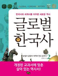 글로벌 한국사. 2, 분열과 융합의 세계와 한국 중세사