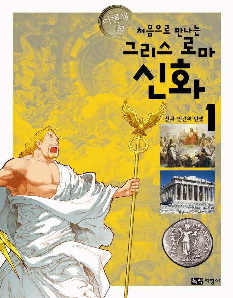 (처음으로 만나는) 그리스 로마 신화. 1, 신과 인간의 탄생