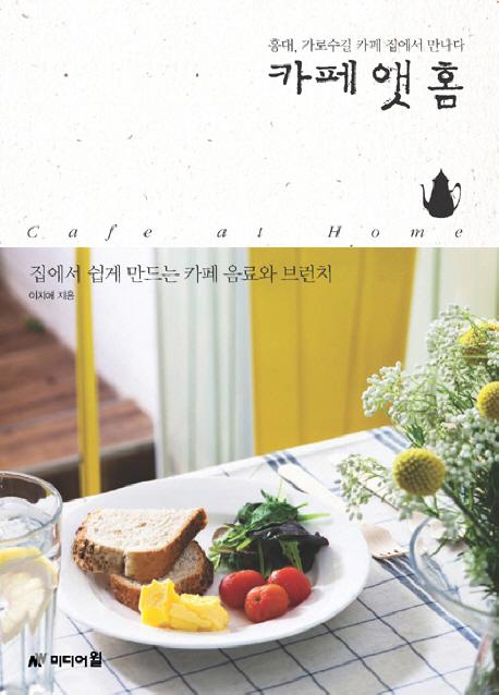 카페 앳 홈 = Cafe at Home