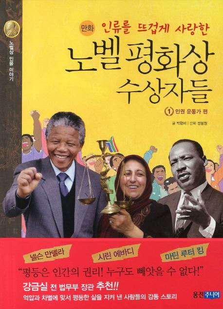 (인류를 뜨겁게 사랑한) 노벨 평화상 수상자들. 1, 인권 운동가 편