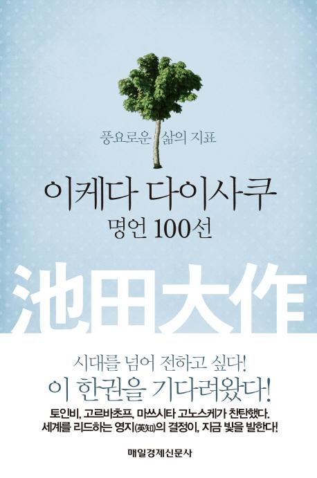 이케다 다이사쿠 명언 100선 : 풍요로운 삶의 지표