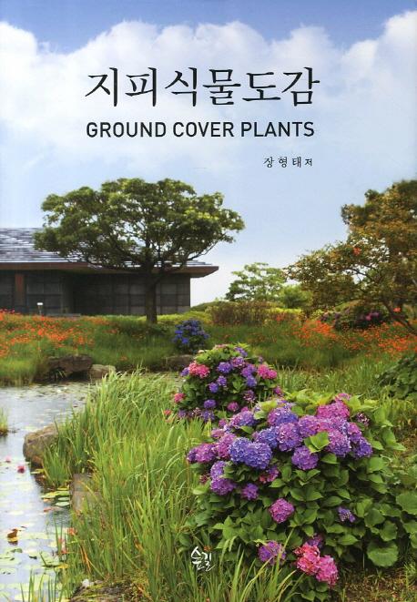 지피식물도감 = Ground cover plants
