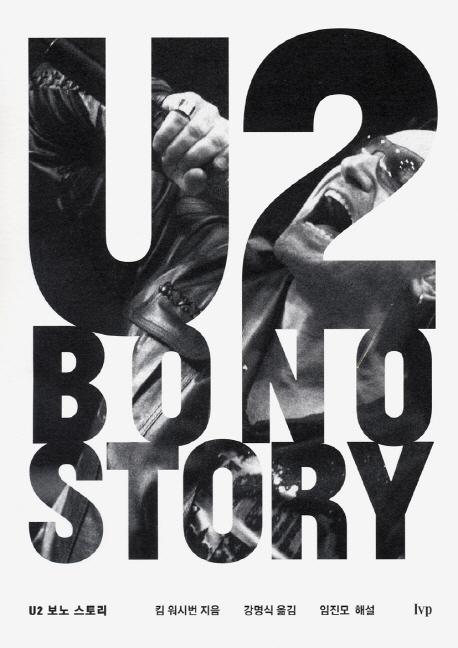 U2 보노 스토리