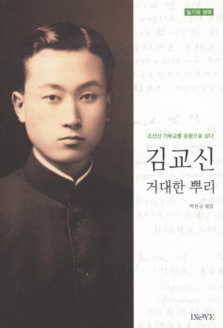 김교신 거대한 뿌리 : 일기와 생애 : 조선산 기독교를 온몸으로 살다