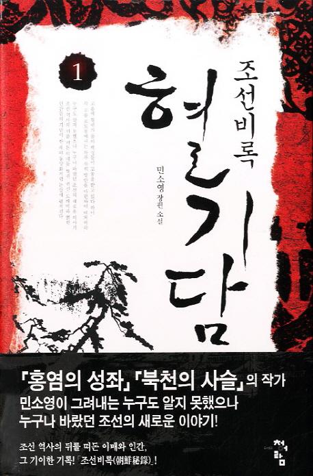 (조선비록) 혈기담. 1