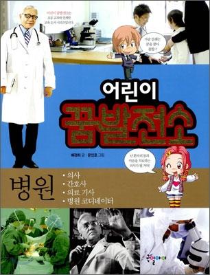 어린이 꿈발전소. 5, 병원
