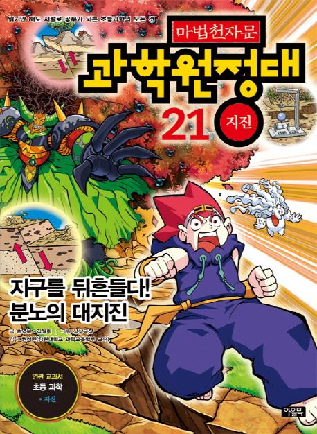 (마법천자문) 과학원정대. 21, 지진-지구를 뒤흔들다!분노의 대지진