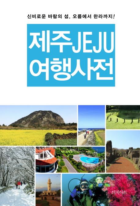 제주 여행사전 : 신비로운 바람의 섬, 오름에서 한라까지!