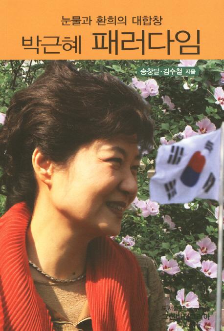 박근혜 패러다임 : 눈물과 환희의 대합창