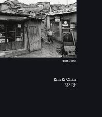 김기찬 = Kim Ki Chan