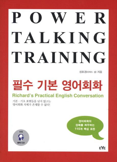 필수 기본 영어회화 = Richard's practical english conversation : 영어회화의 성패를 좌우하는 115개 핵심 표현
