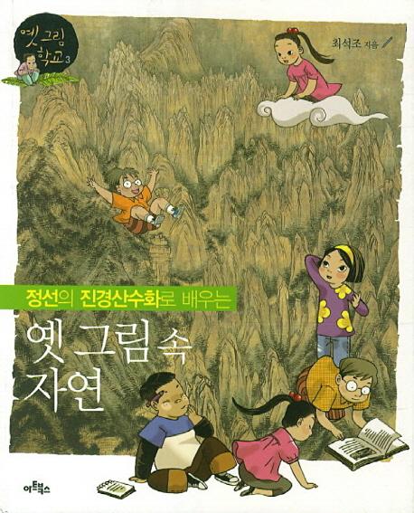 (정선의 진경산수화로 배우는) 옛 그림 속 자연
