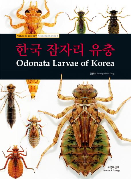한국 잠자리 유충 = Odonata larvae of Korea