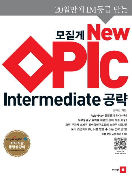 (20일만에 IM등급 받는) 모질게 New OPIc Intermediate 공략