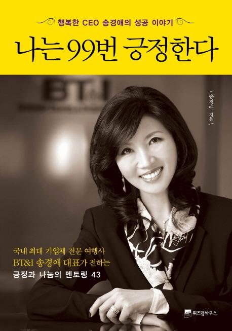나는 99번 긍정한다 : 행복한 CEO 송경애의 성공 이야기