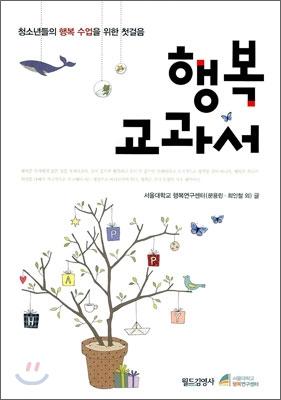 행복 교과서 : 청소년들의 행복 수업을 위한 첫걸음