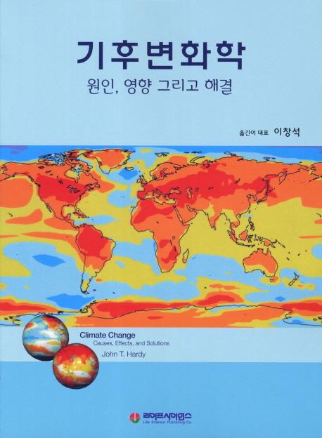 기후변화학 : 원인 영향 그리고 해결