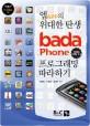 (앱(APP)의 위대한 탄생) bada Phone 프로그래밍 따라하기 : bada SDK 1.2