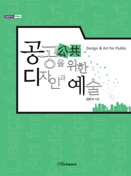 공공을 위한 디자인과 예술 = Design & Art for Public
