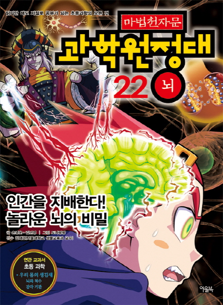(마법천자문) 과학원정대. 22, 뇌-인간을 지배한다!놀라운 뇌의 비밀