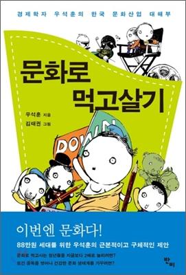 문화로 먹고살기 : 경제학자 우석훈의 한국 문화산업 대해부
