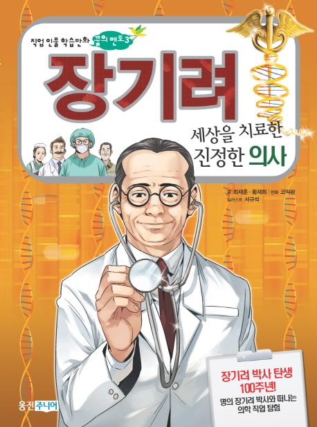 장기려 : 세상을 치료한 진정한 의사
