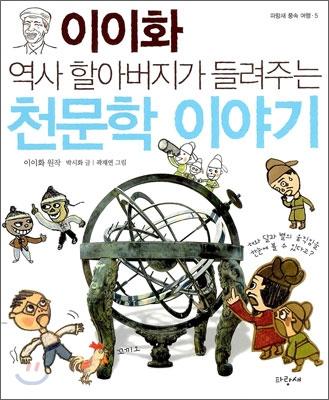 (이이화 역사 할아버지가 들려주는) 천문학 이야기