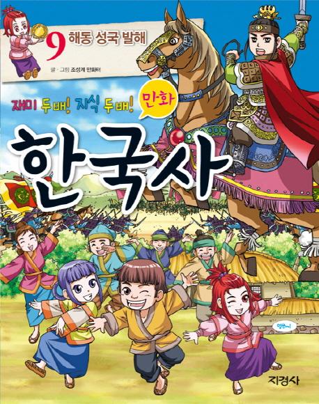 (만화) 한국사. 9, 해동 성국 발해