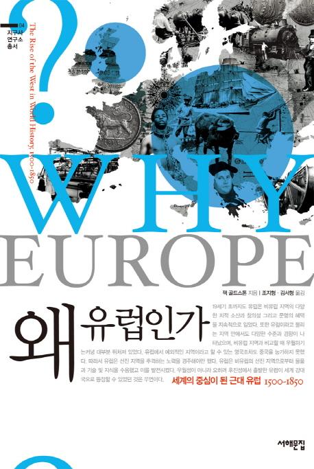 왜 유럽인가