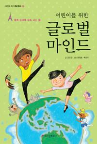 (어린이를 위한) 글로벌 마인드