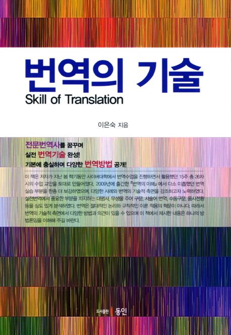 번역의 기술 = Skill of Translation