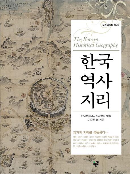 한국역사지리 = (The) Korean Historical Geography