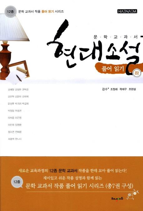 (문학 교과서) 현대소설 : 풀어 읽기. 하