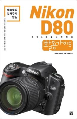 (매뉴얼도 알려주지 않는) Nikon D80 활용가이드 : DSLR로 사진 찍기