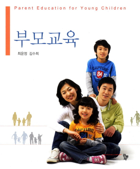 부모교육 = Parent Education for Young Children