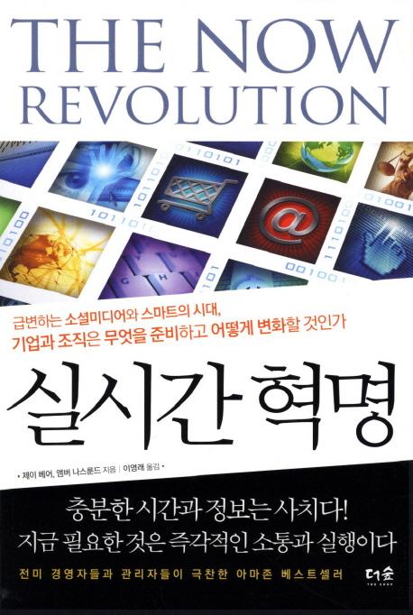 실시간 혁명