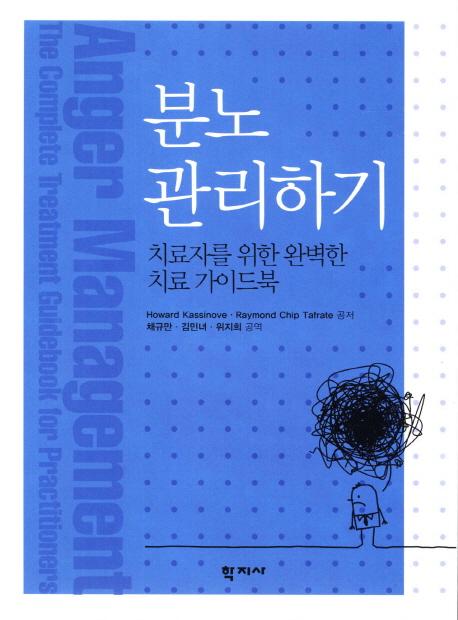분노 관리하기 : 치료자를 위한 완벽한 치료 가이드북 = Anger Management:The Complete Treatment Guidebook for Practitioners