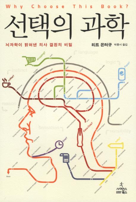 선택의 과학 : 뇌과학이 밝혀낸 의사 결정의 비밀