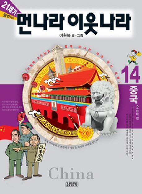 (21세기) 먼나라 이웃나라. 13, 중국 2-현대편