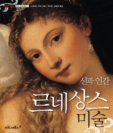 (신과 인간) 르네상스 미술